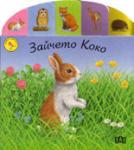 Срещи с животните. Зайчето Коко (ISBN: 9789546578730)