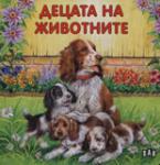 Децата на животните (ISBN: 9789546579126)