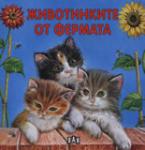 Животинките от фермата (ISBN: 9789546579102)