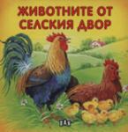 Животните от селския двор (ISBN: 9789546579133)