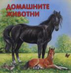 Домашните животни (ISBN: 9789546579119)