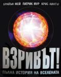 ВЗРИВЪТ! Пълна история на Вселената (ISBN: 9789542800552)
