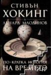 По-кратка история на времето (ISBN: 9789545857669)