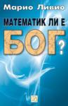 Математик ли е Бог? (ISBN: 9789543216833)