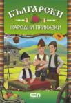 Български народни приказки (ISBN: 9789546855244)