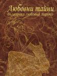 Любовни тайни (ISBN: 9789545273889)