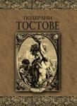 Подбрани тостове (ISBN: 9789545273001)