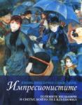 Импресионистите (ISBN: 9789549817065)