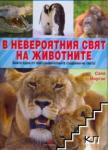 В невероятния свят на животните (ISBN: 9789549817614)