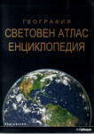География: Световен атлас. Енциклопедия (ISBN: 9789549817430)
