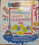 Голямата книга за създаване на изкуство (ISBN: 9789549817478)