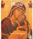 Икони (ISBN: 9789549817584)