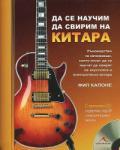 Да се научим да свирим на китара + CD (ISBN: 9789549817553)