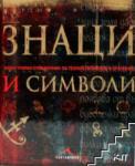 Знаци и символи (ISBN: 9789549817607)