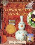 Наръчник на антикваря (ISBN: 9789549817072)