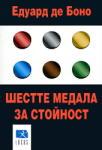 Шестте медала за стойност (ISBN: 9789547831308)