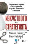 Изкуството на стратегията (ISBN: 9789547831155)