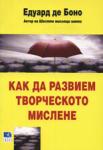 Как да развием творческото мислене (ISBN: 9789547831032)