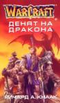 Денят на дракона (ISBN: 9789543010011)