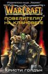 Повелителят на клановете. Книга 2 (ISBN: 9789542604075)