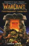 Последният пазител. Книга 3 (ISBN: 9789542604082)