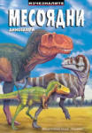 Месоядни динозаври (ISBN: 9789542603405)
