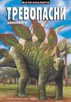 Тревопасни динозаври (ISBN: 9789542603412)
