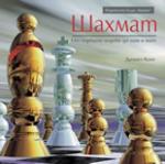 Шахмат - От първите ходоведо шах и мат (ISBN: 9789542604549)