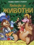 Приказки за животни (ISBN: 9789542605317)