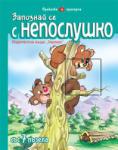 Запознай се с Непослушко (ISBN: 9789542607571)