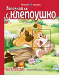 Запознай се с Клепоушко (ISBN: 9789542606192)