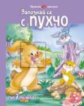 Запознай се с Пухчо (ISBN: 9789542606208)