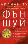 Планирай живота си с Фън Шуй (ISBN: 9789542604921)