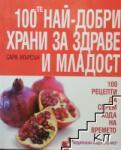 100-те най-добри храни за здраве и младост (ISBN: 9789542607021)