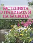 Растенията в градината и на балкона (ISBN: 9789542607052)
