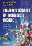 Тибетското изкуство на позитивното мислене (ISBN: 9789542604815)
