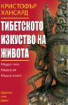 Тибетското изкуство на живота (ISBN: 9789542603979)