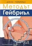 Методът Гейбриъл (ISBN: 9789542607700)