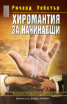 Хиромантия за начинаещи (ISBN: 9789542606284)