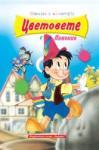 Цветовете с Пинокио (ISBN: 9789542607786)