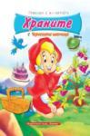 Храните с Червената шапчица (ISBN: 9789265407762)