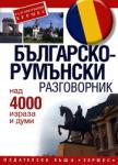 Българско-румънски разговорник (ISBN: 9789542607670)