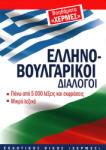 Гръцко-български разговорник (ISBN: 9789542607359)