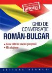 Румънско-български разговорник (ISBN: 9789542606635)