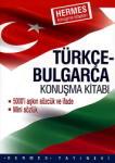Турско-български разговорник (ISBN: 9789542604983)