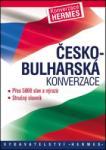 Чешко-български разговорник (ISBN: 9789542602873)