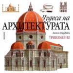 Чудеса на архитектурата - триизмерно (ISBN: 9789544743819)