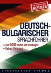 Deutsch-bulgarischer Sprachfuhrer (ISBN: 9789542601432)