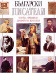 Български писатели: поети, прозаици, драматурзи, критици (ISBN: 9789544742416)