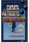 Силата на твоето подсъзнание 2 (ISBN: 9789544742171)
